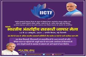 प्रगति मैदान में शुरू हुआ भारत का पहला और सबसे बड़ा अंतरराष्ट्रीय सहकारी व्यापार मेला
