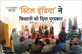 दो दिवसीय कृषि मेले में 'स्टिल इंडिया' की ओर से किसानों को मिला पुरस्कार