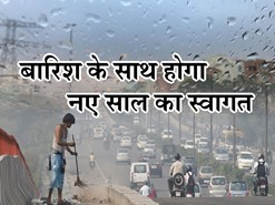 मौसम अपडेट: नए साल के मौके पर बन सकती है बारिश की संभावना !