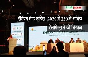 इंडियन सीड कांग्रेस 2020: 350 से अधिक डेलीगेट्स ने की शिरकत, प्रौद्योगिकी विकास पर की चर्चा