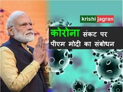 PM Modi Speech: कोरोना संकट पर फिर पीएम मोदी संबोधन, जरूर सुनें देशवासी
