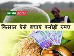 खाद और डीएपी के कम उपयोग से किसानों ने बचाए करोड़ों रुपए, जानिए कैसे