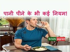 शरीर के लिए जरूरी है पानी, पर पीने के हैं कई नियम