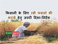 रबी फसलों एवं सब्जियों की कटाई एवं खेती किसानी के लिए राज्य शासन द्वारा आवश्यक दिशा-निर्देश