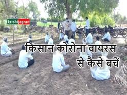 सुमिंतर इंडिया ऑर्गॅनिक्स ने किसानों को कोरोना वायरस से बचाव हेतु सलाह दी