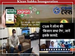Kisan Sabha App: किसानों को आपूर्ति श्रृंखला और माल परिवहन प्रबंधन प्रणाली से जोड़ने के लिए CSIR ने लॉन्च की 'किसान सभा ऐप'