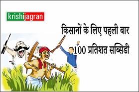 काम की बात: किसानों को 100 प्रतिशत सब्सिडी पर मिलेगा बीज