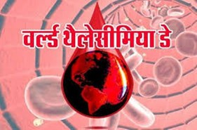 World Thalassemia Day 2020: थैलीसीमिया की रोकथाम व इलाज के लिए एक व्यापक देशव्यापी कार्यक्रम की दरकार !