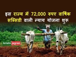 इस राज्य के किसानों के लिए 72,000 रुपए वार्षिक सब्सिडी वाली 'राजीव गांधी किसान न्याय योजना' शुरू