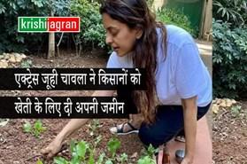 बॉलीवुड एक्ट्रेस जूही चावला ने भूमिहीन किसानों को दिए अपने खेत, चावल की खेती करेंगे किसान