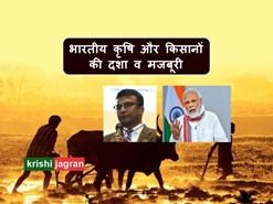 भारतीय कृषि और किसान की दशा व मजबूरी