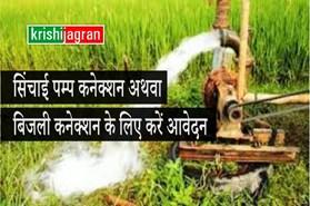 नए सिंचाई कृषि पंप कनेक्शन अथवा बिजली कनेक्शन के लिए किसान यहां करें आवेदन