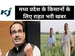कृषि उपज का बाधा मुक्त व्यापार - मुख्यमंत्री शिवराज सिंह चौहान