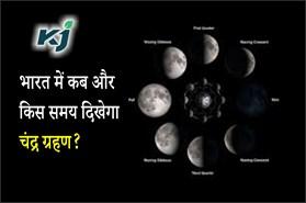 5 जून को लगेगा चंद्र ग्रहण, भारत में कब और किस समय दिखेगा?