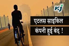 विश्व साइकिल दिवस पर एटलस साइकिल कंपनी के साथ एक दर्दभरा मजाक