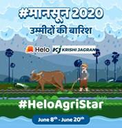 #मानसून 2020:  कृषि जागरण के Helo App प्लेटफॉर्म से जुड़कर पाइए मानसून और खेती से संबंधित सम्पूर्ण जानकारी