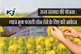 16 लाख से अधिक किसानों को मिला ब्याज मुक्त फसली लोन, राज्य सरकार की योजना का लाभ लेने के लिए करें आवेदन