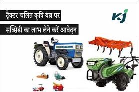 काम की बात : सब्सिडी पर ट्रैक्टर चलित कृषि यंत्र चाहिए तो करें आवेदन
