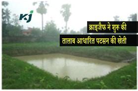 क्राइजैफ ने शुरू की तालाब आधारित पटसन की खेती व सइन मॉडल की शुरूआत