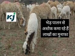 कभी मजदूरी करते थे अशोक पाल, आज भेड़ पालन से कमा रहे हैं लाखों का मुनाफा