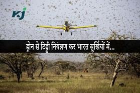 Locust Control: ड्रोन के जरिए टिड्डी नियंत्रण करने वाला भारत बना पहला देश, FAO ने की तारीफ़