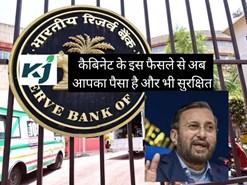 Co-operative Banks Under RBI: कैबिनेट मीटिंग में बड़ा फैसला, आरबीआई के तहत आएंगे 1540 सहकारी बैंक