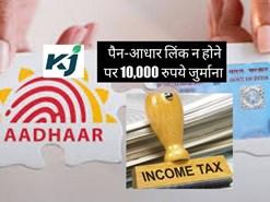 PAN-Aadhaar Card Link: पैन-आधार कार्ड लिंक 30 जून तक तुरंत करवाएं, नहीं तो देना होगा 10 हजार रुपये जुर्माना