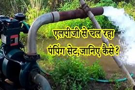 सिंचाई की लागत को कम करेगा LPG से चलने वाला पंपिंग सेट, जानिए इसकी खासियत