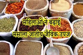 एसएचजी के तैयार जैविक उत्पाद की होगी बांग्लादेश में आपूर्ति