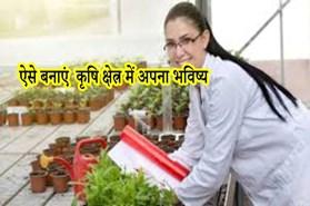 Career in Agriculture:  एग्रीकल्चर क्षेत्र में करियर बनाना है, तो यहां पढ़िए कोर्स, डिप्लोमा, इंस्टीट्यूट संबंधी पूरी जानकारी