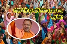 Sakhi Yojana:  महिलाओं को हर महीने 4 हजार रुपए दिलाएगी सखी योजना, ऐसे मिलेगा लाभ