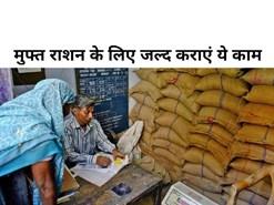 राशन कार्ड से चाहिए मुफ्त गेहूं, चावल और चना, तो 31 जुलाई तक पूरा कर लें यह काम