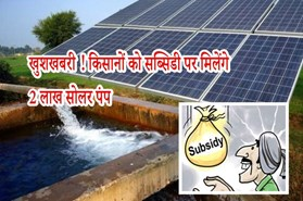 Solar Pump Yojana:  किसानों को सब्सिडी पर मिलेंगे 2 लाख सोलर पंप, पढ़िए शर्तें और आवेदन की प्रक्रिया