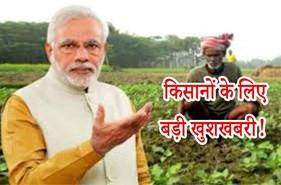 किसानों के लिए बड़ी खुशखबरी! मोदी सरकार बनाएगी एग्रीकल्चरर इंफ्रास्ट्रषक्चनर को मजबूत, 1 लाख करोड़ रुपए किया जाएगा खर्च