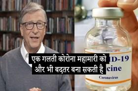 बिल गेट्स की चेतावनी, एक गलती कोरोना महामारी को और भी बदतर बना सकती है