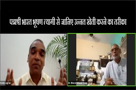 पद्मश्री भारत भूषण त्यागी से जानिए उन्नत खेती करने का तरीका