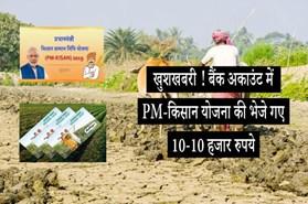 खुशखबरी: 3.78 करोड़ किसानों के बैंक अकाउंट में PM-किसान योजना की भेजे गए 10-10 हजार रुपये, जानिए पूरा मामला
