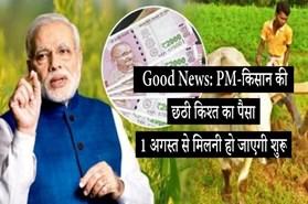 PM-किसान सम्मान निधि स्कीम की छठी किश्त का पैसा 1 अगस्त से मिलनी हो जाएगी शुरू, पढ़ें पूरी खबर
