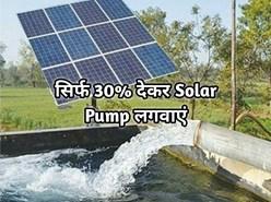Solar Pump Scheme: कुसुम योजना के तहत 70 % सब्सिडी पर Solar Pump लगाइए, जानिए आवेदन प्रक्रिया