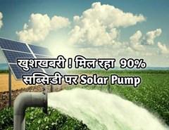 कुसुम योजना: 90 % सब्सिडी पर किसानों को मिलेगा Solar Pump, जानिए ऑनलाइन पंजीकरण प्रक्रिया