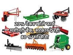 खुशखबरी ! किसान सिर्फ 20 % देकर खोले 'फार्म मशीनरी बैंक', सरकार दे रही 80 % सब्सिडी, क्लिक कर जानिए आवेदन प्रक्रिया