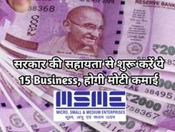 Best Small Business Ideas: केंद्र सरकार की सहायता से शुरू करें ये 15 Business, मिलेगी पर्याप्त सब्सिडी !