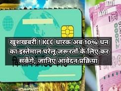 खुशखबरी ! KCC धारक अब 10% धन का इस्तेमाल घरेलू जरूरतों के लिए कर सकेंगे, जानिए आवेदन प्रक्रिया