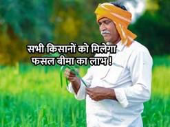 खुशखबरी! बंगाल में सभी किसानों को मिलेगा फसल बीमा का लाभ