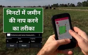 Mobile Se Jamin Napna: मिनटों में जमीन का नाप करने का तरीका