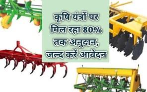 SMAM योजना के तहत किसानों 80% तक अनुदान पर मिल रहा कृषि यंत्र, जानिए आवेदन प्रक्रिया