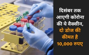 कोरोनावायरस वैक्सीन अपडेट: COVID-19 वैक्सीन दिसंबर 2020 तक उपलब्ध होगी; दो खुराक के लिए मूल्य 10,000 रुपये से कम