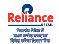 सिल्वर लेक जियो के बाद अब रिलायंस रिटेल में भी 7,500 करोड़ रुपए करेगा निवेश