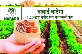 किसानों को मिलेगा लाभ, चालू  वित्त वर्ष में नाबार्ड बांटेगा 1.20 लाख करोड़ रुपये का फसली ऋण