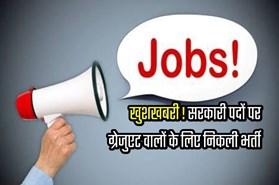 BEL Recruitment 2020: भारत इलेक्ट्रॉनिक्स लिमिटेड में ग्रेजुएट वालों के लिए निकली सरकारी भर्ती, इस तारिख से पहले करें आवेदन